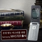 Samsung Master нестандартный телефон для Южной Кореи