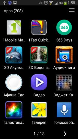 Приложения - Masil Home для Android