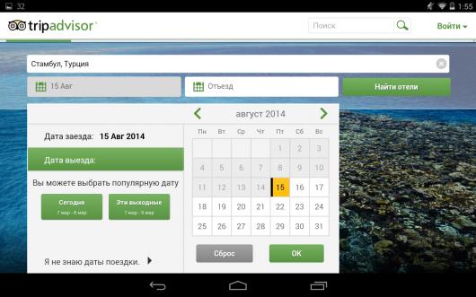 Бронирование - TripAdvisor для Android