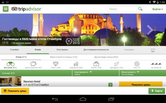 Интерфейс - TripAdvisor для Android
