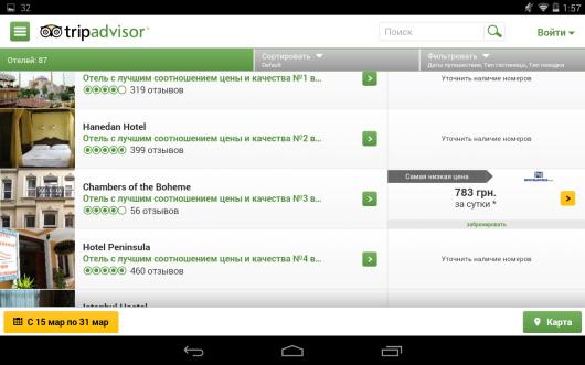 Результаты поиска - TripAdvisor для Android