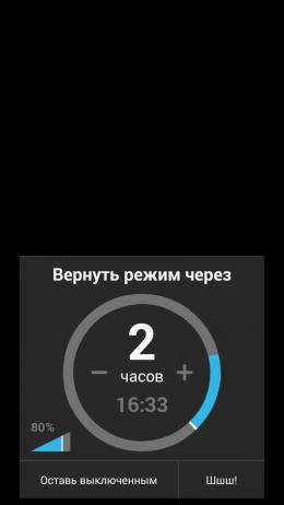 Параметры - Shush! для Android