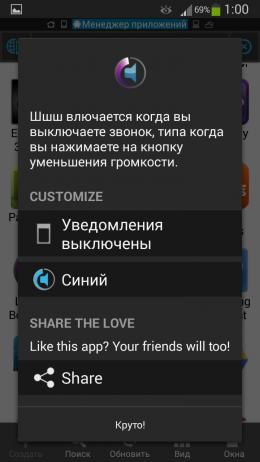Настройки - Shush! для Android