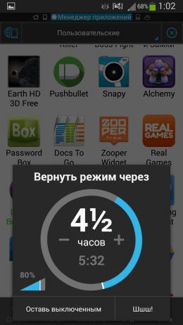 Время - Shush! для Android