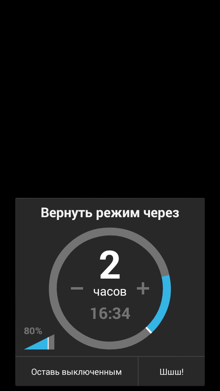 Время включения - Shush! для Android