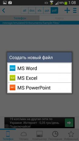 Создание файлов - Docs To Go для Android