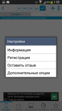Настройки - Docs To Go для Android