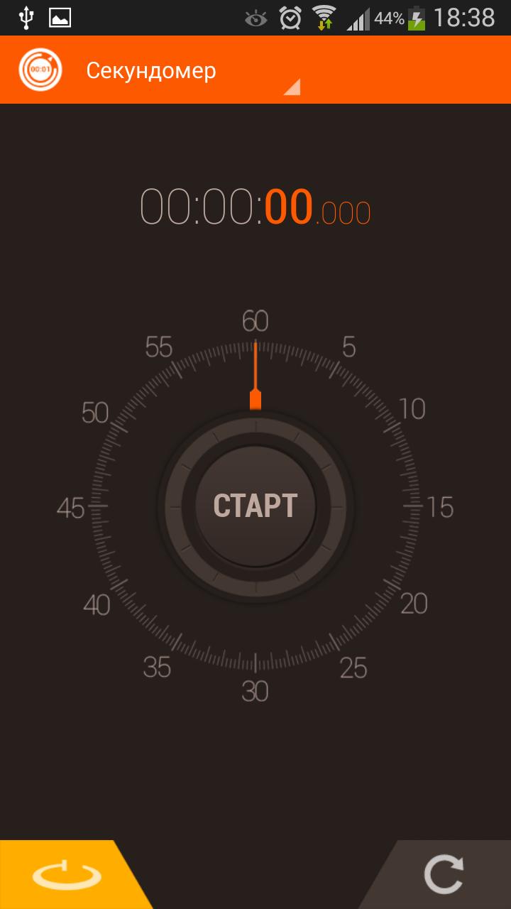 Секундомер - Hybrid Stopwatch and Timer для Android