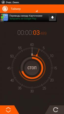 Отсчет времени - Hybrid Stopwatch and Timer для Android