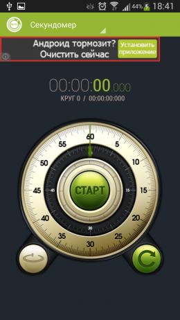 Зеленая тема - Hybrid Stopwatch and Timer для Android