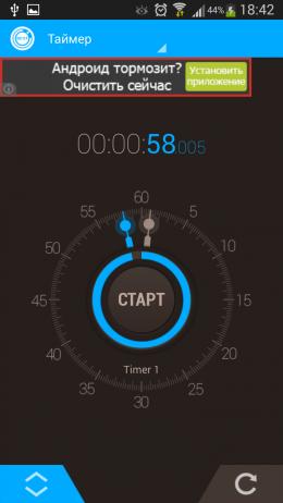Таймер - Hybrid Stopwatch and Timer для Android