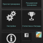 Меню - Interval Timer AD для Android