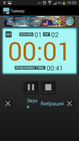 Обратный отсчет - Interval Timer AD для Android