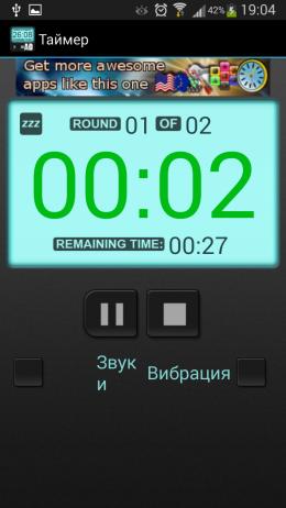 Таймер - Interval Timer AD для Android