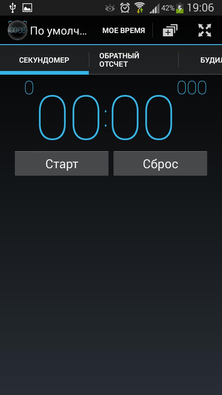 Секундомер - Высокоточный таймер для Android