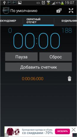 Таймер - Высокоточный таймер для Android
