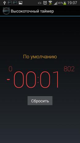 Обратный отсчет - Высокоточный таймер для Android