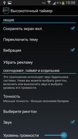 Настройки - Высокоточный таймер для Android