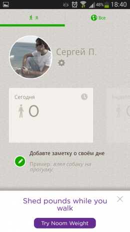 Меню - Noom Walk для Android