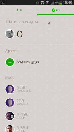 Друзья - Noom Walk для Android