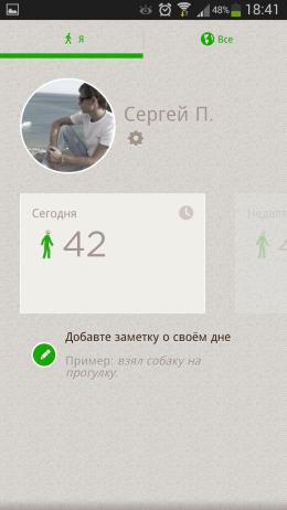 Шаги - Noom Walk для Android