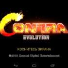 CONTRA: EVOLUTION – элитная команда