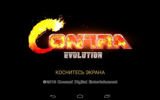 Хитовый платформер CONTRA: EVOLUTION для Android
