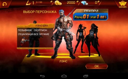 Выбор бойца - CONTRA: EVOLUTION для Android