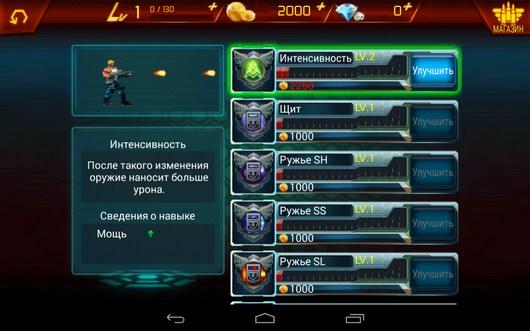 Улучшения бойца - CONTRA: EVOLUTION для Android
