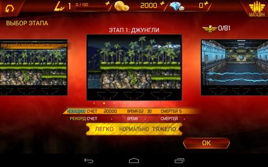 Миссии - CONTRA: EVOLUTION для Android