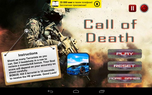 Меню - Call of Death для Android