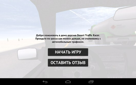 гонки по магистрали Desert Traffic Racer для Android