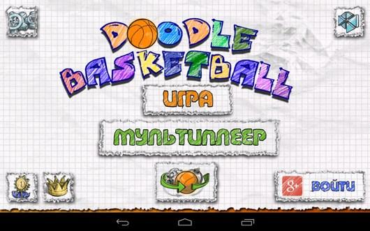 Рисованый баскетбол Doodle Basketball 2 для Android