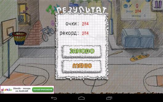 Результат - Doodle Basketball 2 для Android