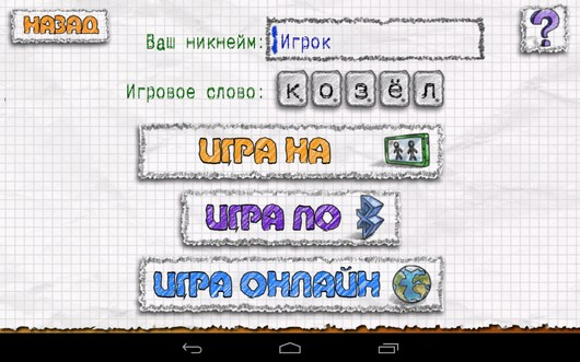 Сетевая игра - Doodle Basketball 2 для Android