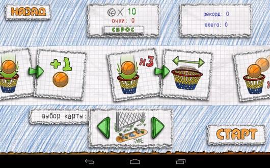 Меню - Doodle Basketball 2 для Android