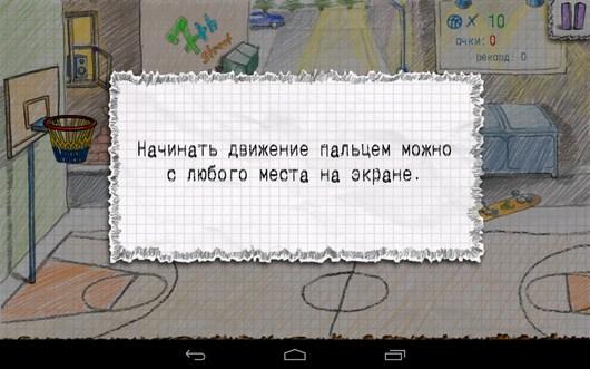 Помощь - Doodle Basketball 2 для Android
