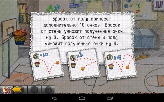 Подсказка - Doodle Basketball 2 для Android