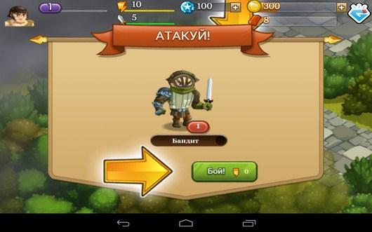 Напасть - Epic Empire для Android