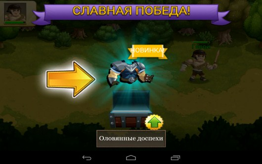 Выигрыщ и приз - Epic Empire для Android