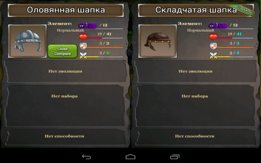 Амуниция - Epic Empire для Android