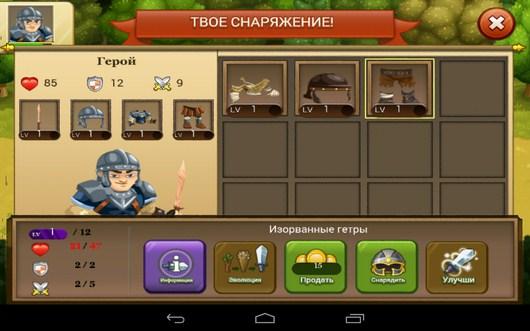 Снаряжение - Epic Empire для Android