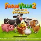 FarmVille2 Country Escape – мини ферма