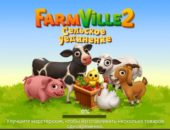 Стратегия FarmVille2 Country Escape для Android