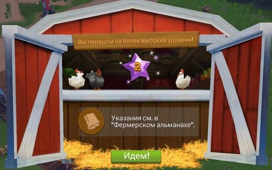 Новый уровень - FarmVille2 Country Escape для Android