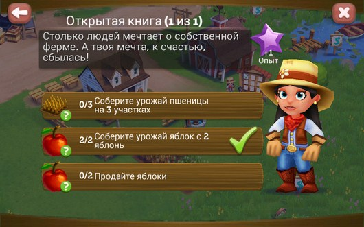 Задание - FarmVille2 Country Escape для Android