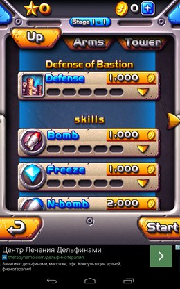 Улучшения - Field Defender для Android