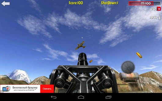 Первый враг - Flight Gun 3D для Android