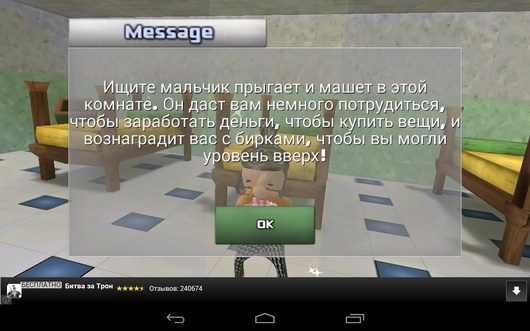 Помощь - School of Chaos для Android