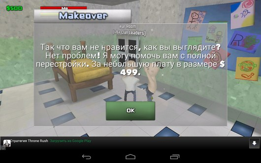 Задание - School of Chaos для Android